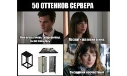 50 оттенков сервера