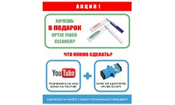 Акция! Optic Fiber Cleaner в подарок!