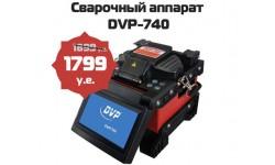 Сварочный аппарат DVP-740 стал еще дешевле!