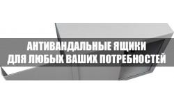 Антивандальные ящики на складе в Киеве!