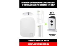 Супер-предложение: Комплект сигнализации Ajax с камерой Dahua
