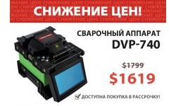 Легендарный DVP-740 за 1620 баксов!