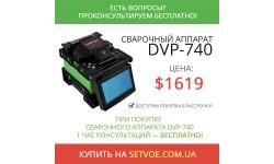 Купи сварочный аппарат DVP-740 и получи обучение в подарок!