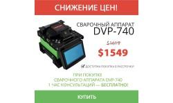 Сварочный аппарат DVP-740 стал еще доступнее