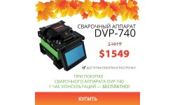 Осень - время дождей, грустных мыслей и сварочного аппарата DVP-740