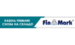 Кабель FinMark снова на складе!