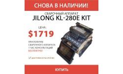 Сварочный аппарат Jilong KL-280E KIT снова в наличии!
