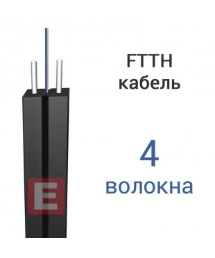 Абонентский кабель FTTH-004-SM-02
