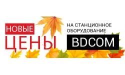 Новые цены на оборудование BDCOM