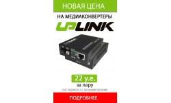 Новая цена на медиаконвертеры Uplink