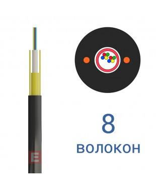 Оптический кабель ОКТ-Д (1,0)П-8Е1, 8 волокон (бывший EcoLight)