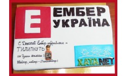 День рождения Эмбер Украина