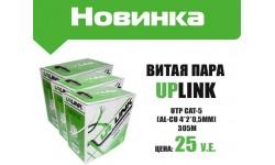 Новая витая пара Uplink!