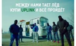 Между нами тает лёд. Купи Uplink и всё пройдет!