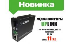 Новинка! Медиаконвертеры Uplink в наличии на складе в Киеве!