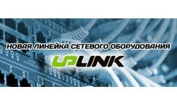 Новая линейка сетевого оборудования Uplink