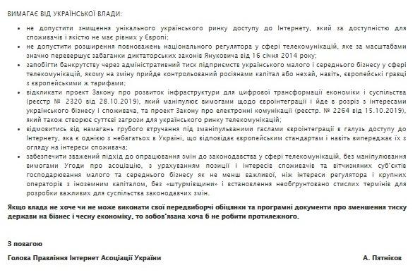 телеком бизнес Украины