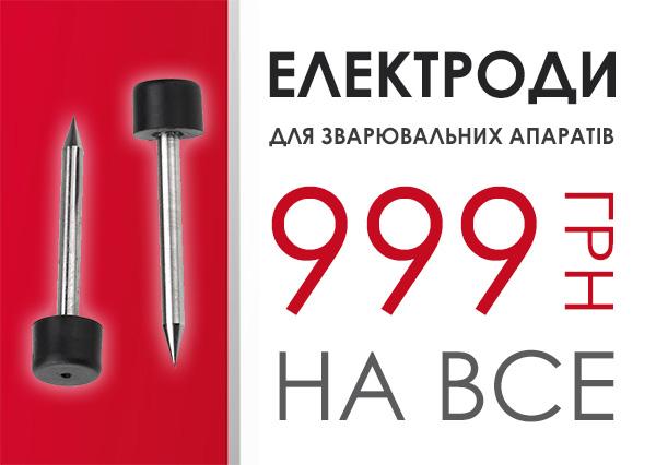 Електроди для зварювальних апаратів ВОЛЗ