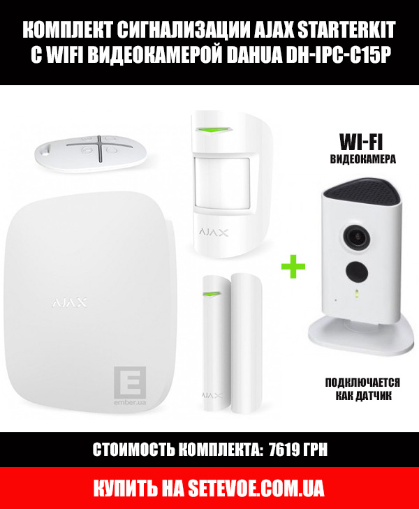 Комплект сигнализации Ajax Starterkit с WiFi видеокамерой Dahua DH-IPC-C15P