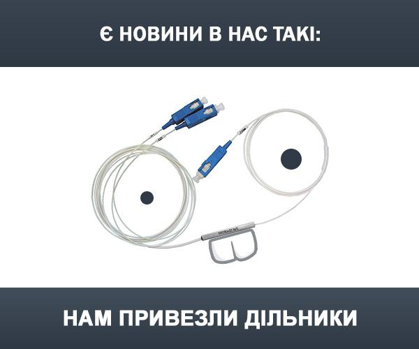 Оптичні дільники