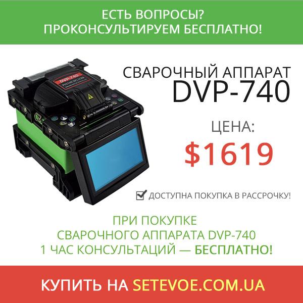 Беслплатные консультации по DVP-740