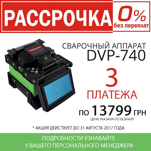 сварочный аппарат двп 740 в рассрочку без % на 3 платежа