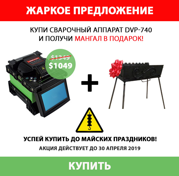 DVP-740 и мангал в подарок