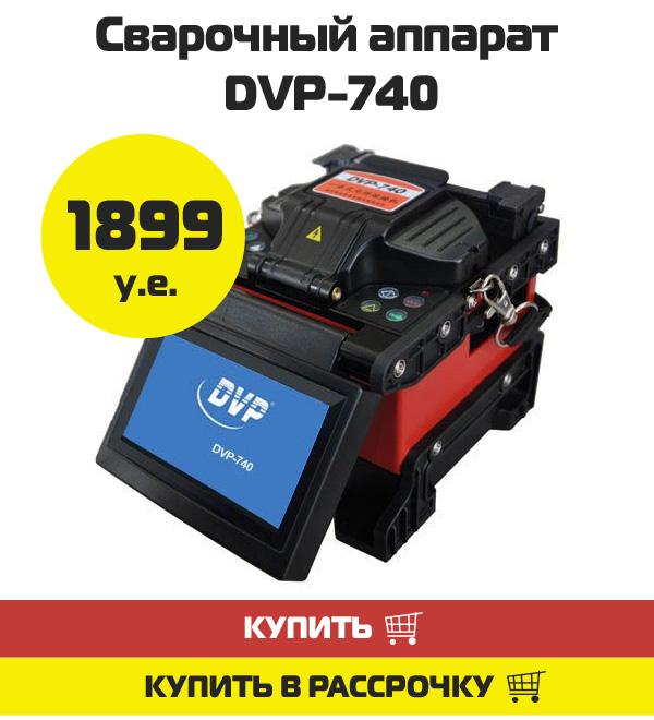 Cварочник DVP-740 за 1899 уе!