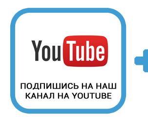 Хочешь в подарок Optic Fiber cleaner? Подпишись на наш Youtube-канал и купи 100 оптических адаптеров Uplink SC UPC
