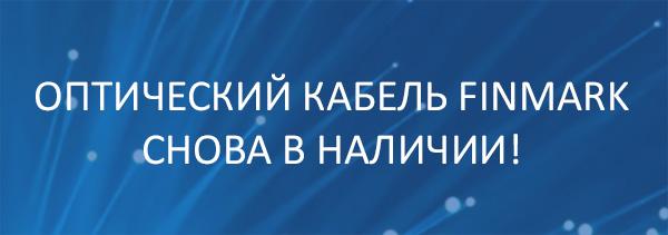 Кабель Финмарк