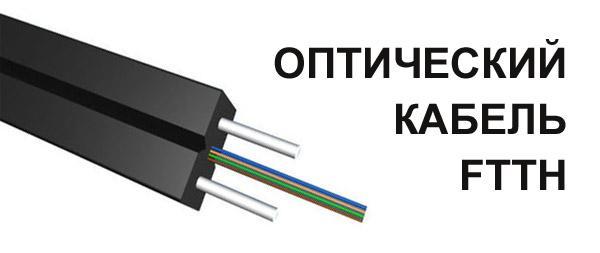 FTTH кабель