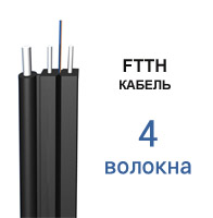 FTTH-004-SM8-1.0W