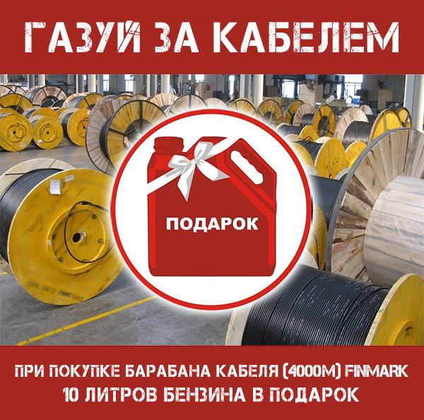 При покупке барабана кабеля (4000м) Финмарк =10 литров бензина в подарок