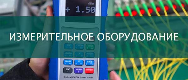 Измерительное оборудование для ВОЛС