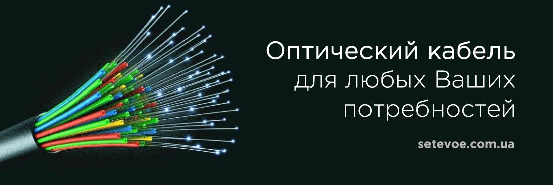 Оптический кабель под любые потребности