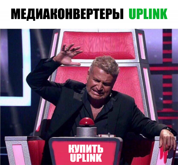 Медиаконвертеры Uplnik
