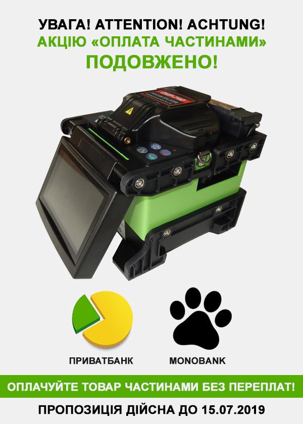 Наш хіт продажів зварювальний апарат DVP-740 доступний до оплати частинами без переплат!