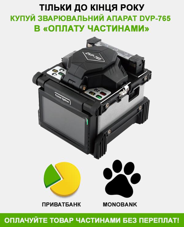 Зварювальний апарат DVP-765 доступний до оплати частинами без переплат!