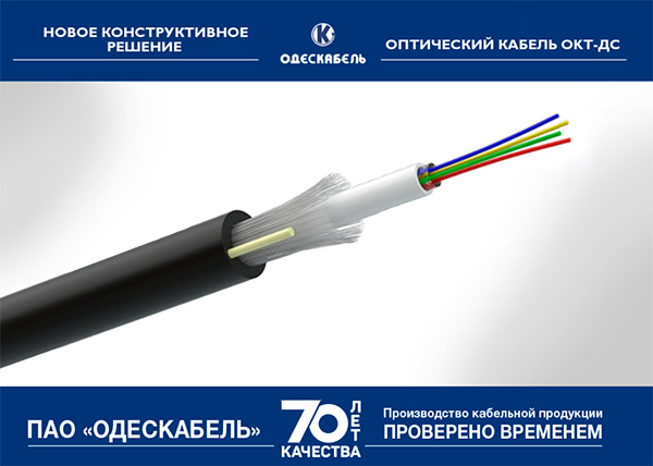 Новинка! Оптический кабель ОКТ-ДС