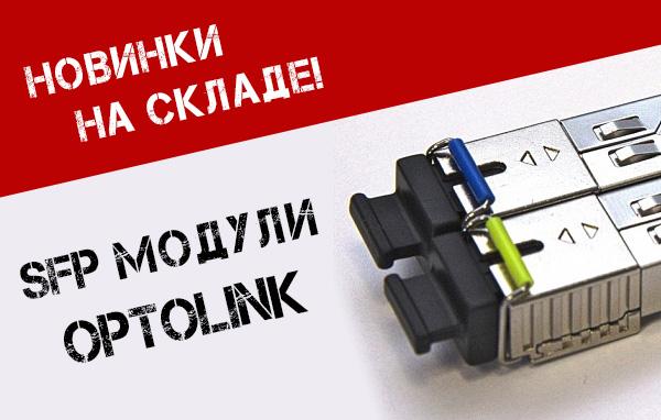 Новинки на складе! SFP модули Optolink