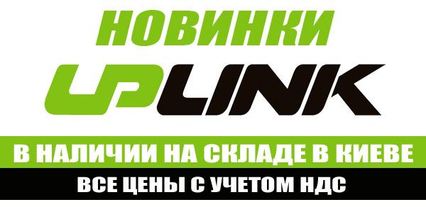 ПОН-боксы Uplink!