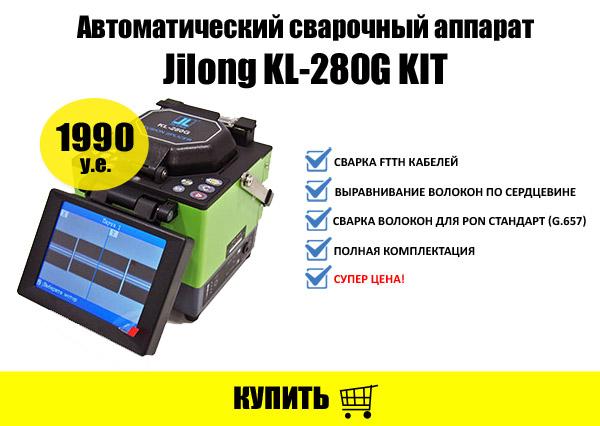 Jilong KL-280G KIT автоматический сварочный аппарат