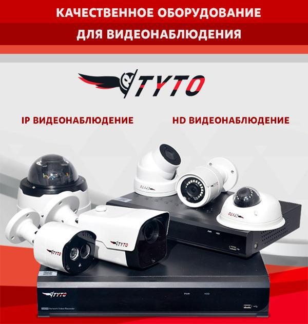 Новая линейка оборудования для видеонаблюдения Tyto